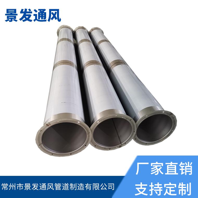 不銹鋼焊接風管
