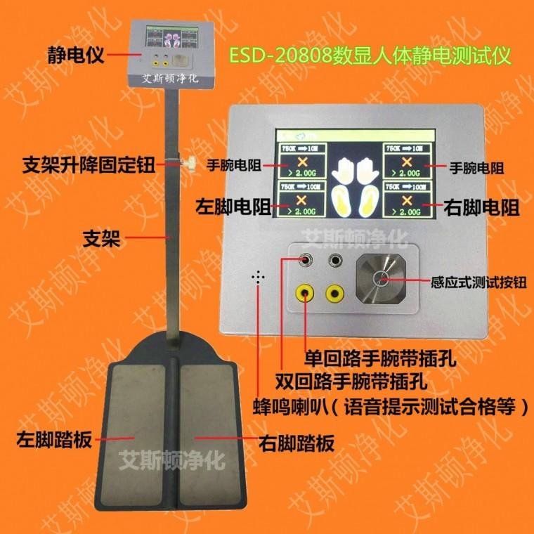 觸摸屏數顯人體綜合測試儀ESD-20808防靜電門禁系統