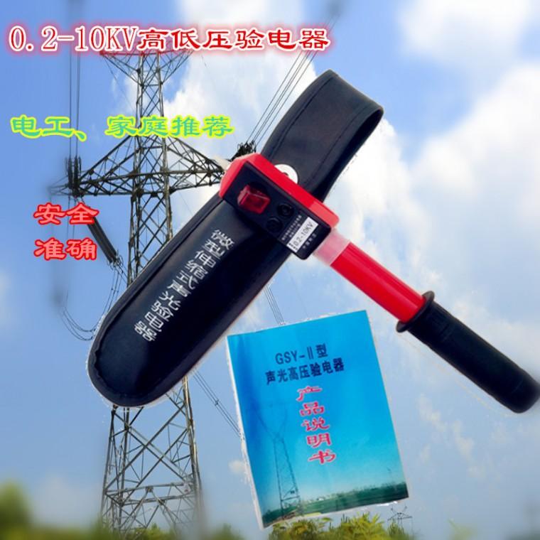 GSY型声光验电器