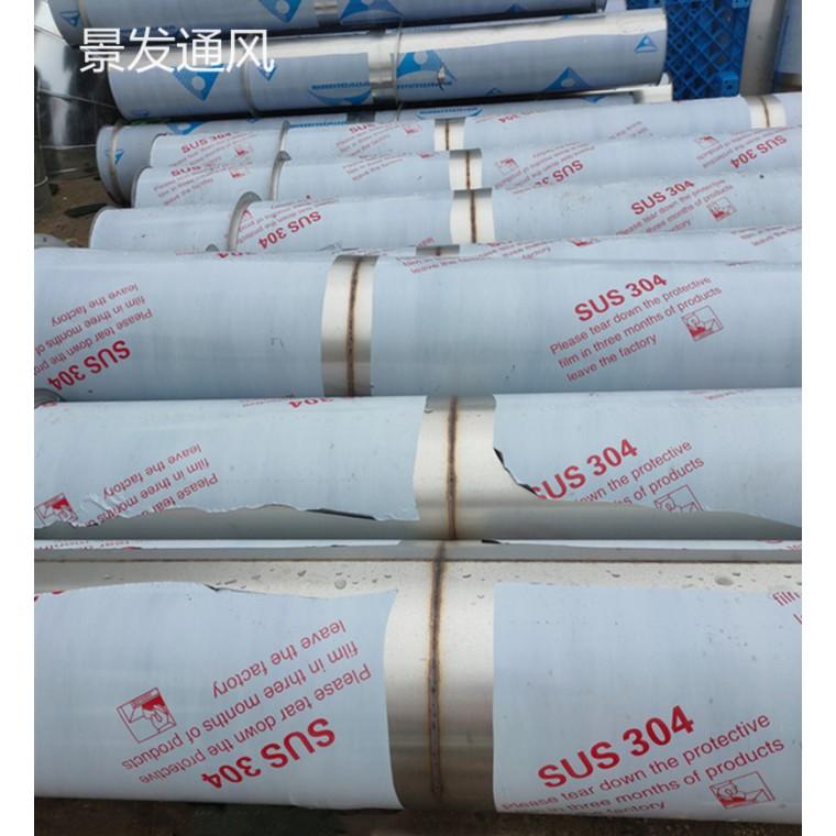 304不銹鋼焊接風管