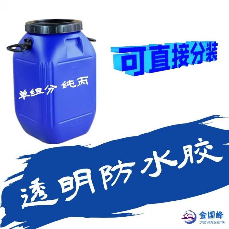 内外墙透明防水胶,透明防水胶厂家,卫生间透明防水胶价格