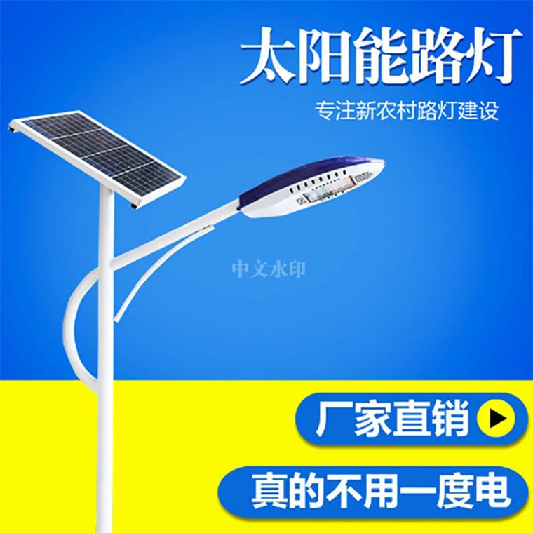 太阳能路灯6-10米 农村30w60W100WLED锂电池