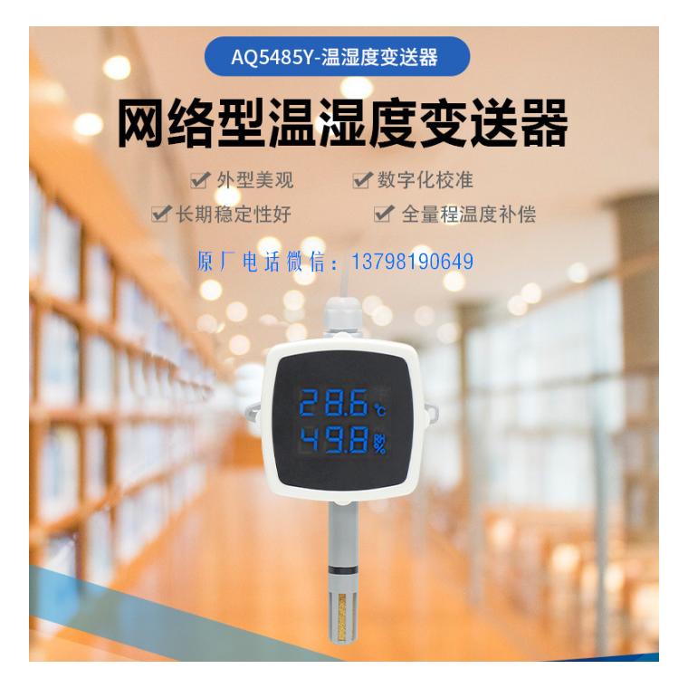 溫濕度變送器工業RS485信號高精度LED數顯儀表