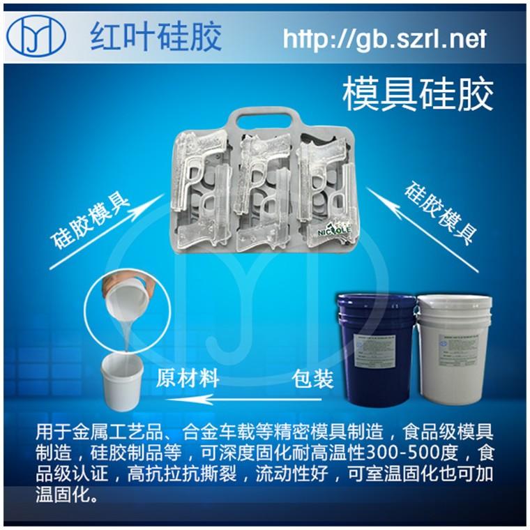 精密铸造液态硅胶