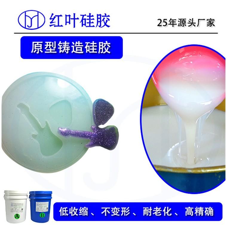 精密铸造不收缩液态硅胶