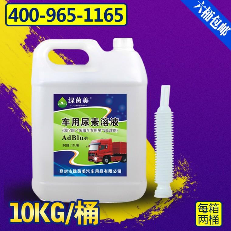柴油機車用尿素溶液10kg