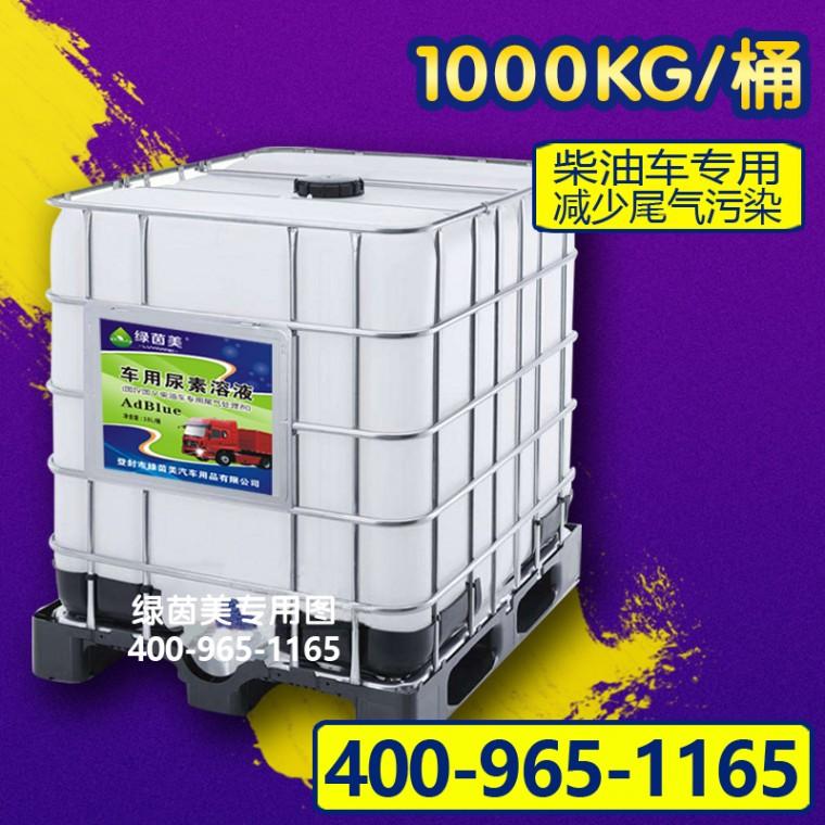 车用尿素溶液1000公斤