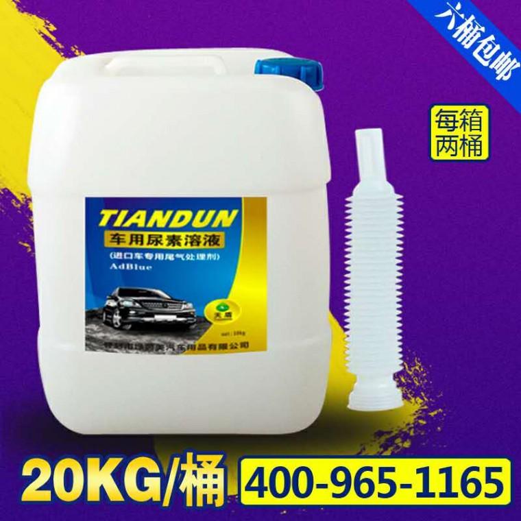 柴油機車用尿素溶液20kg