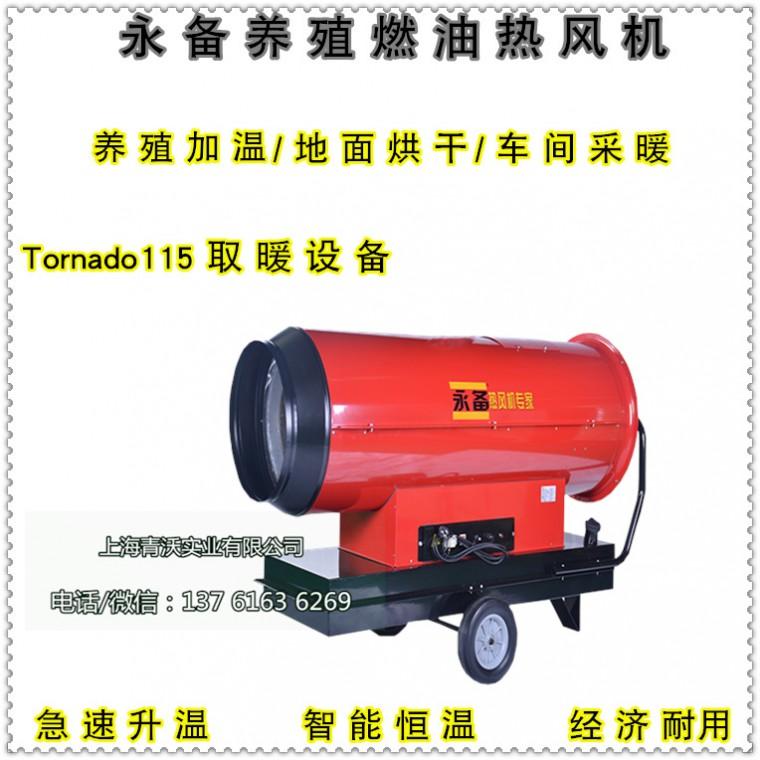 養殖場高溫消毒加熱爐 永備燃油熱風機115KW