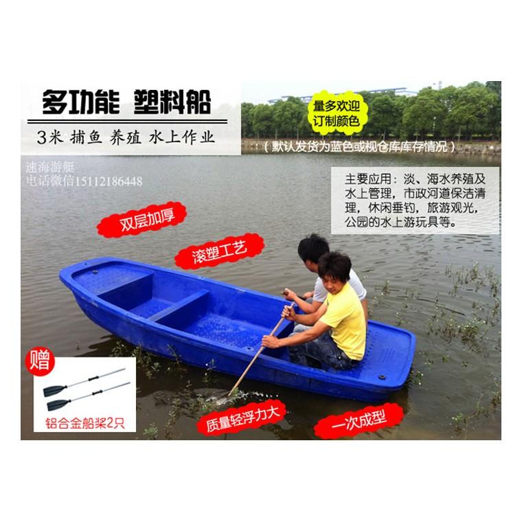 捕鱼塑胶渔船牛筋船4米塑料船钓鱼艇