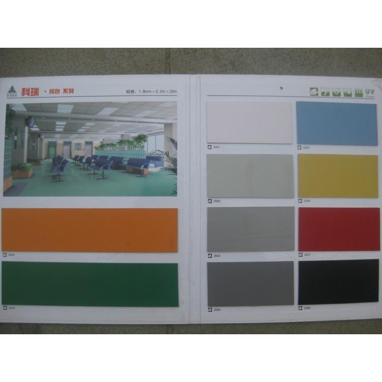 科瑞塑胶地板厂家科瑞PVC地胶