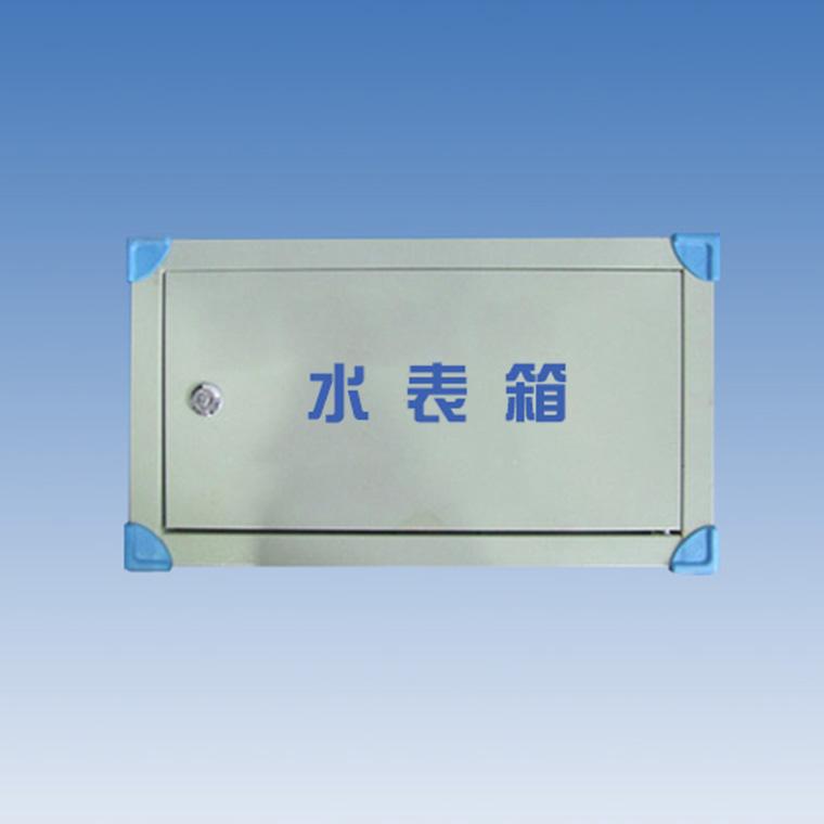 外掛式保溫水表箱