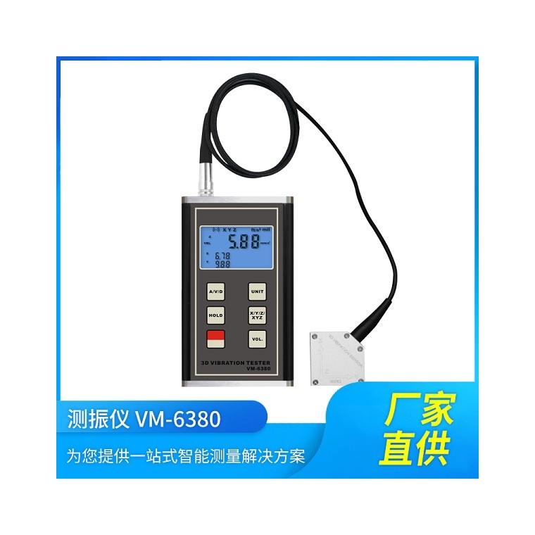 供應機械振動檢測分析儀VM-6380便攜式測振儀加速度計