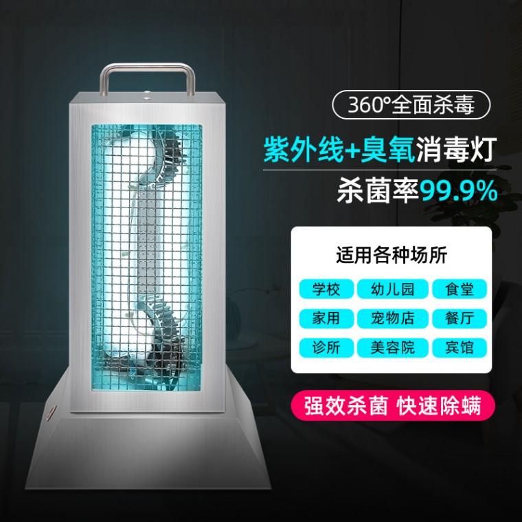 紫外線殺菌燈,紫外線