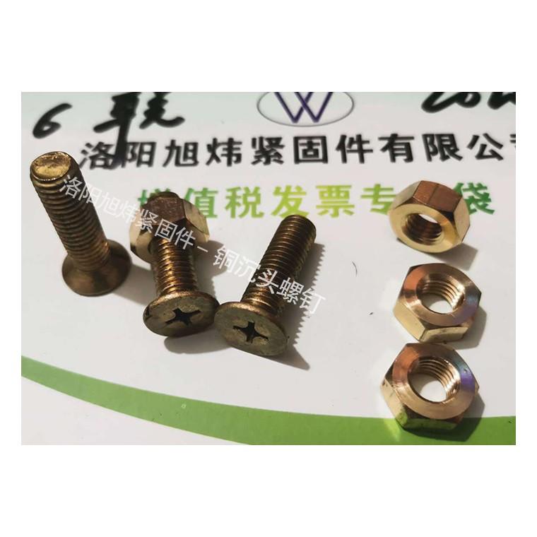 緊固件-銅沉頭螺釘
