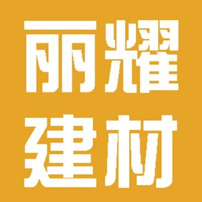 河北麗耀建筑器材有限公司