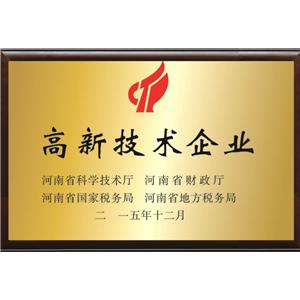 双新电器公司奖牌