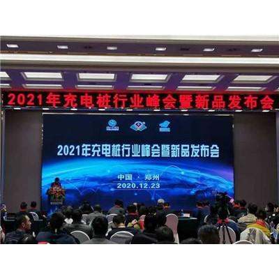2021年充电桩行业峰会在郑州举行