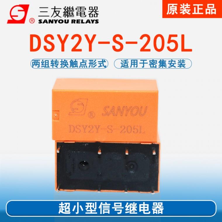 小型功率继电器DSY2Y-