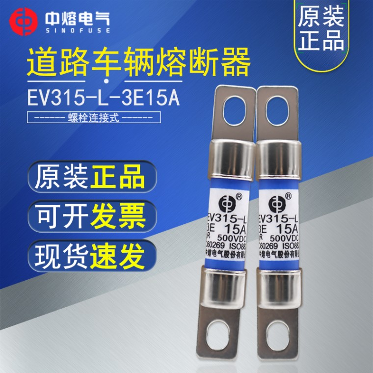 西安中熔保险丝EV315-L-3E15A 快速熔断器500V
