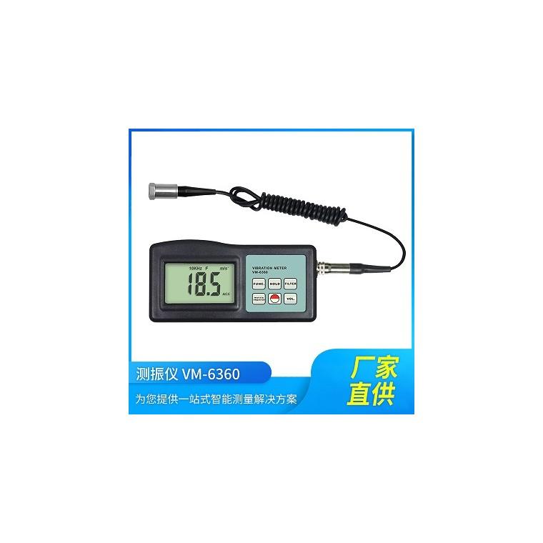 VM-6360便攜式數字振動測定儀電機振幅檢測儀