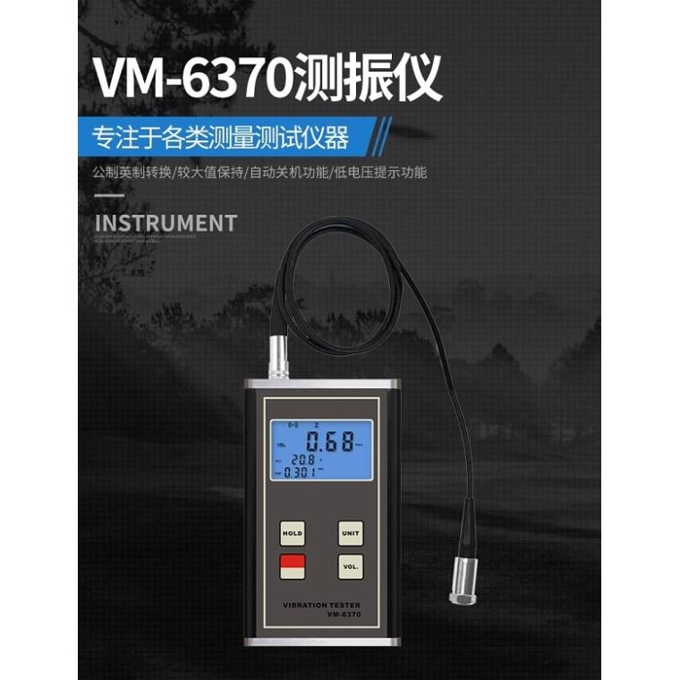 VM-6370便攜式多功能機械振動測量儀頻率檢測儀加速計