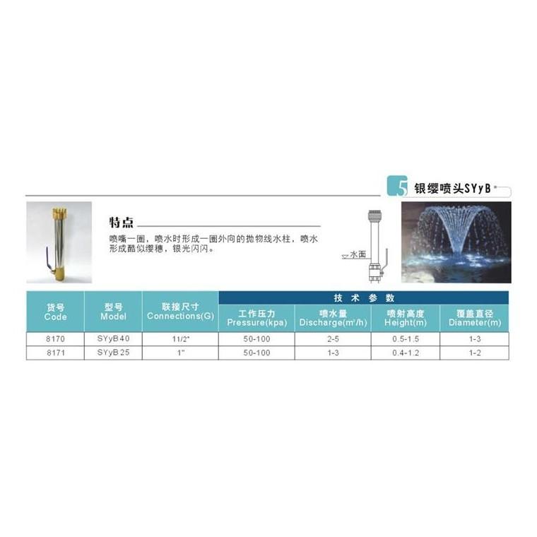 S散射喷头SYYB-百色喷泉价格|百色喷泉批发价格