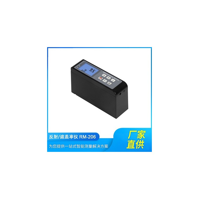 供应遮盖率仪RM-206便携式表面反射率测定仪