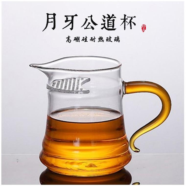 月牙过滤公道杯耐热绿茶公杯月牙滤网泡茶壶耐热过滤玻璃杯月牙杯