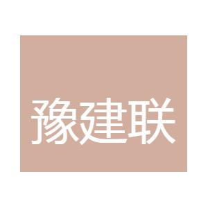 河南豫建聯供應鏈管理有限公司