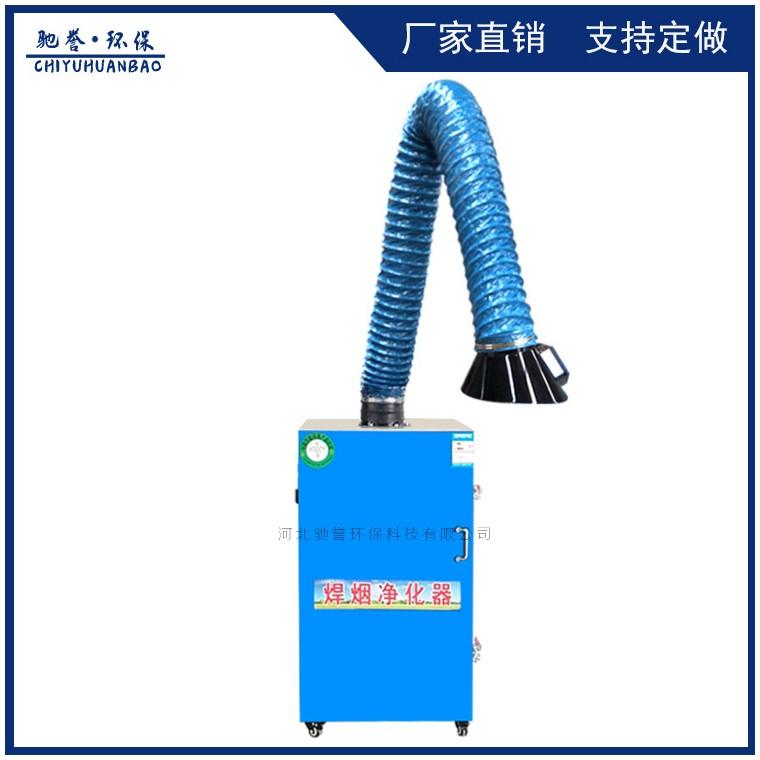 焊烟净化器 单臂焊烟