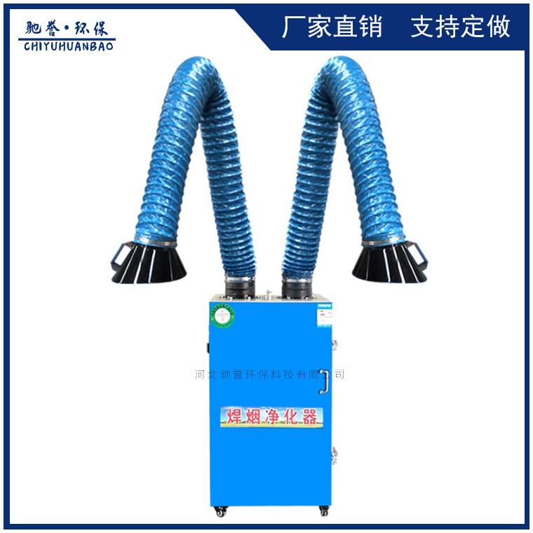 双臂移动式焊烟机净化器