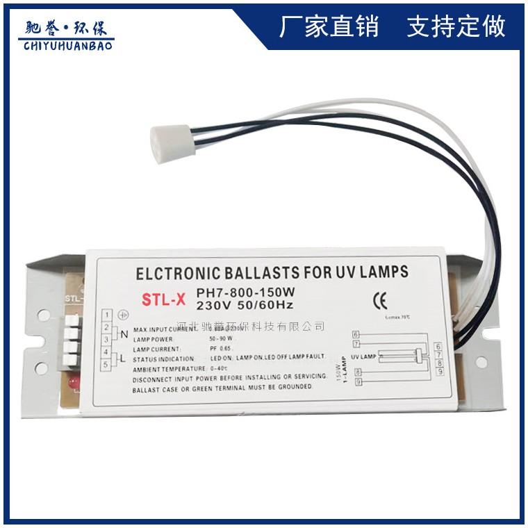 电子镇流器150W UV灯