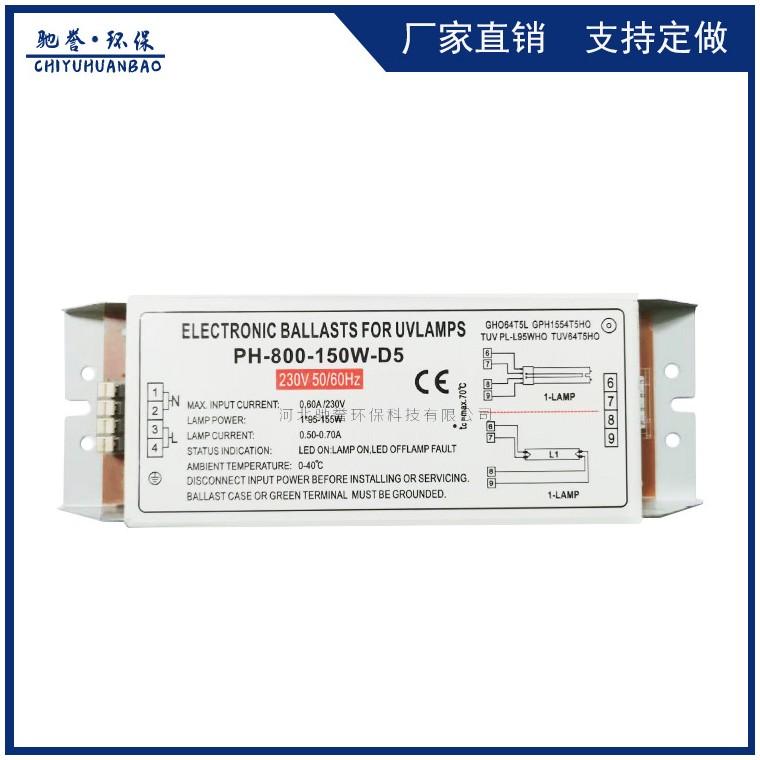 专业生产uv光氧镇流器