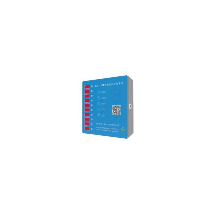 SJC-100F十路电动车智能充电管理系统