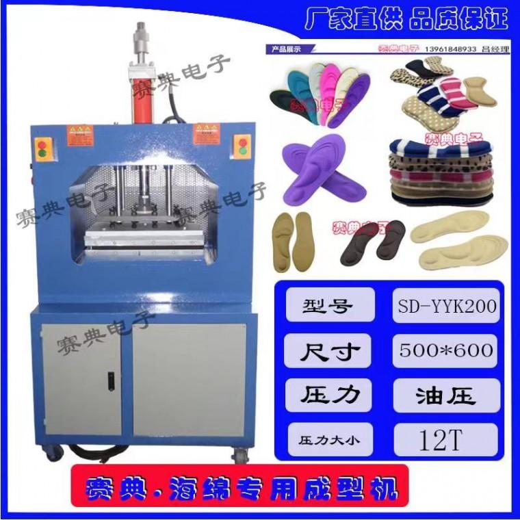 熱銷汽車打蠟海綿墊壓邊機海綿熱壓一次成型機生產廠家