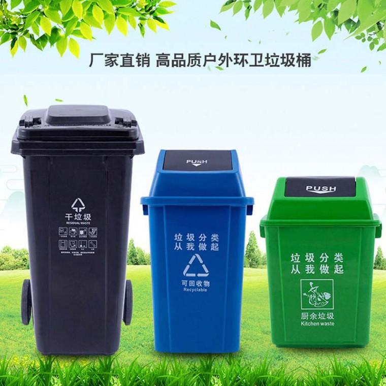 錦州塑料分類垃圾桶廠家,環衛使用-沈陽興隆瑞