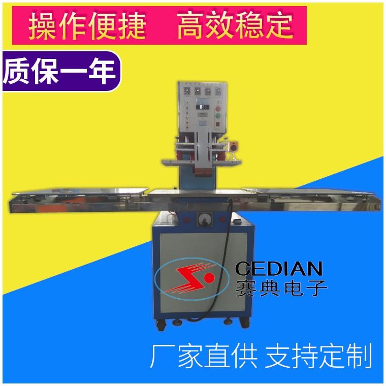 pvc吸塑紙卡泡殼封口機 高頻熱合切邊機 賽典生產廠家