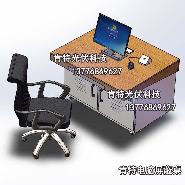 電磁屏蔽機桌  屏蔽機桌 電腦屏蔽桌