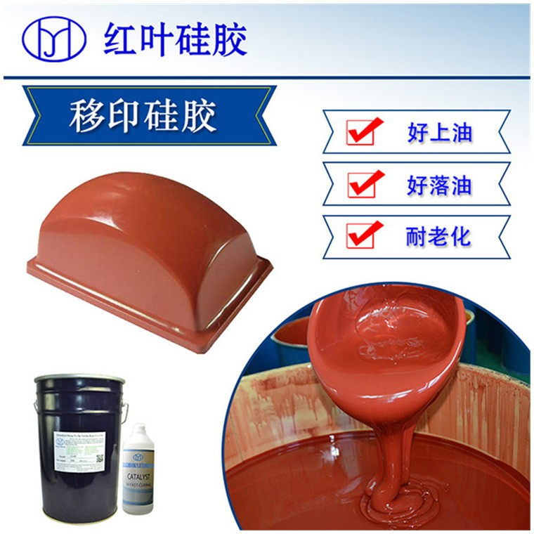 塑胶件移印矽胶原材料