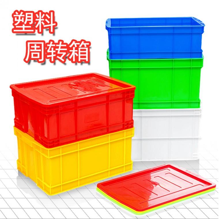 吉林塑料箱,长方形塑