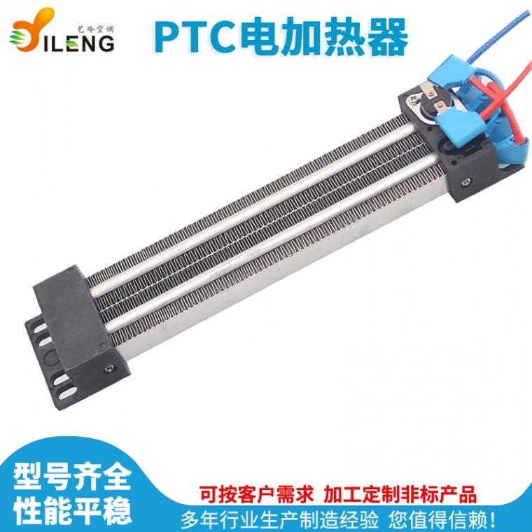 厂家供应PTC陶瓷加热器电加热器