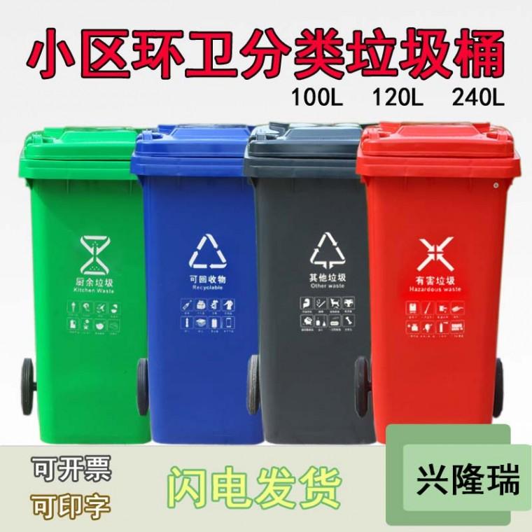 阜新100升塑料垃圾桶