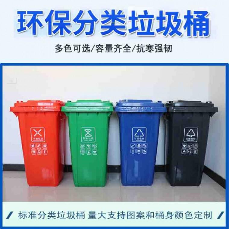营口塑料垃圾桶厂家批发价格,160升垃圾桶-沈阳兴隆瑞