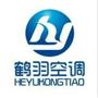 上海鹤羽空调设备有限公司