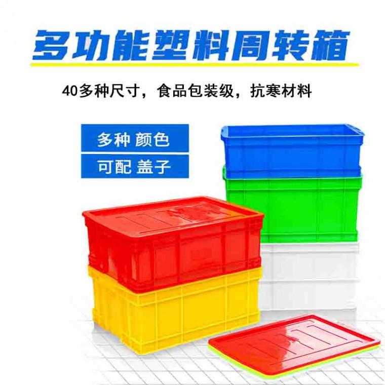 通辽塑料箱批发市场,塑料周转箱价格-沈阳兴隆瑞
