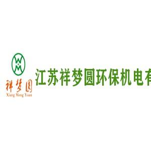 江苏祥梦圆环保机电设备有限公司