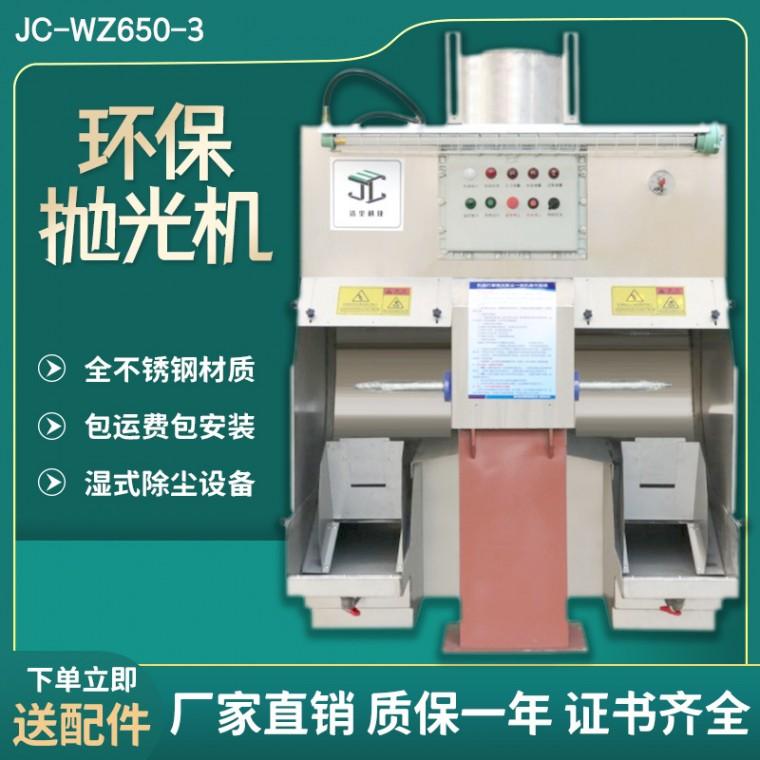 JC-WZ650-X