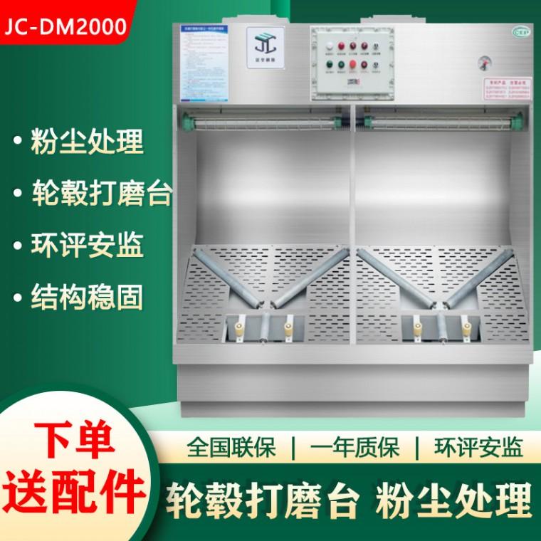 JC-DM2000湿式轮毂打磨台 粉尘处理器