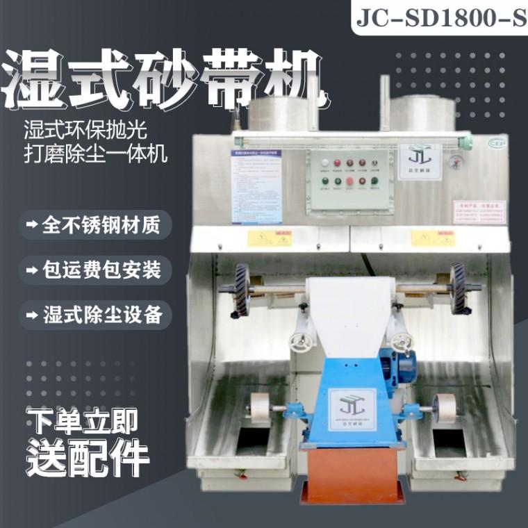 JC-SD1800-S砂带机